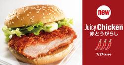 Juicychicken