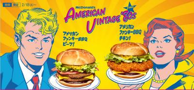 American_vintage_funky1