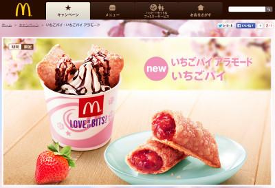 Ichigo_pie_ara