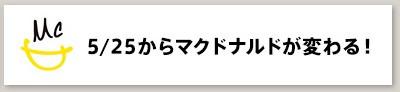 20150525_change_mc