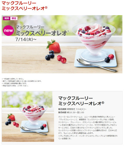 Fururi_mix_beri_oro
