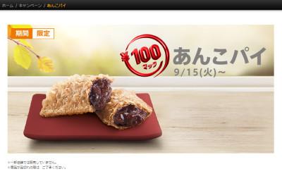 Anko_pie