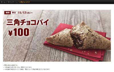Sankaku_chpie_2015
