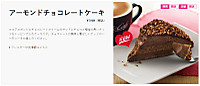 Amd_ch_cake