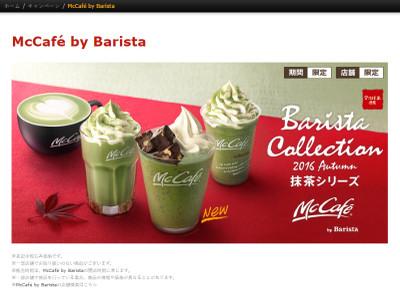 Cafe_macha2016