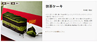 Cake_macha2016