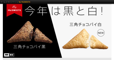 Sankakuchokopai_sirotokuro_2016